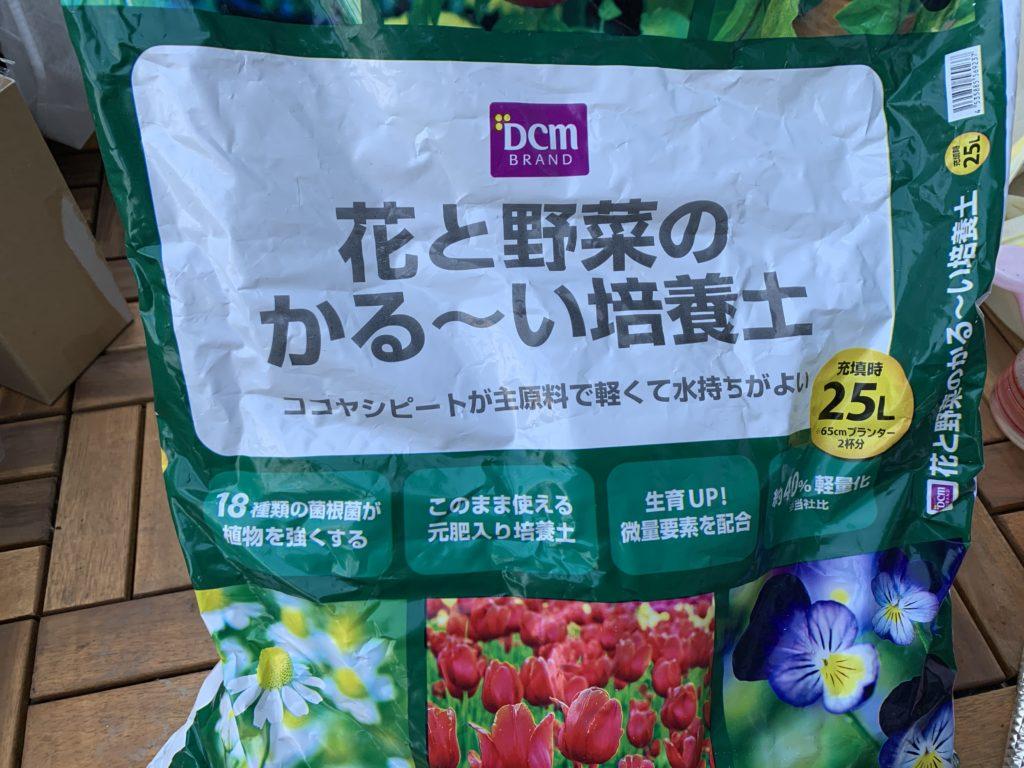 花と野菜のかる~い培養土