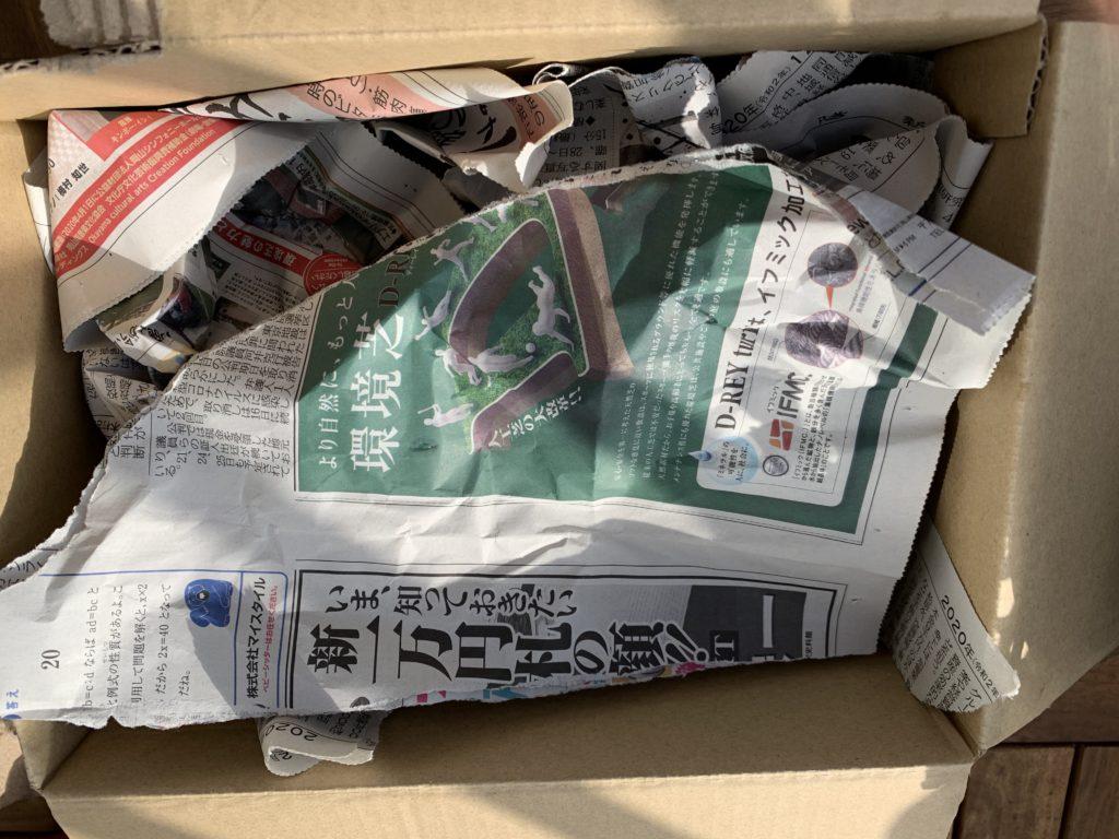 丸めた新聞紙を入れた段ボール箱