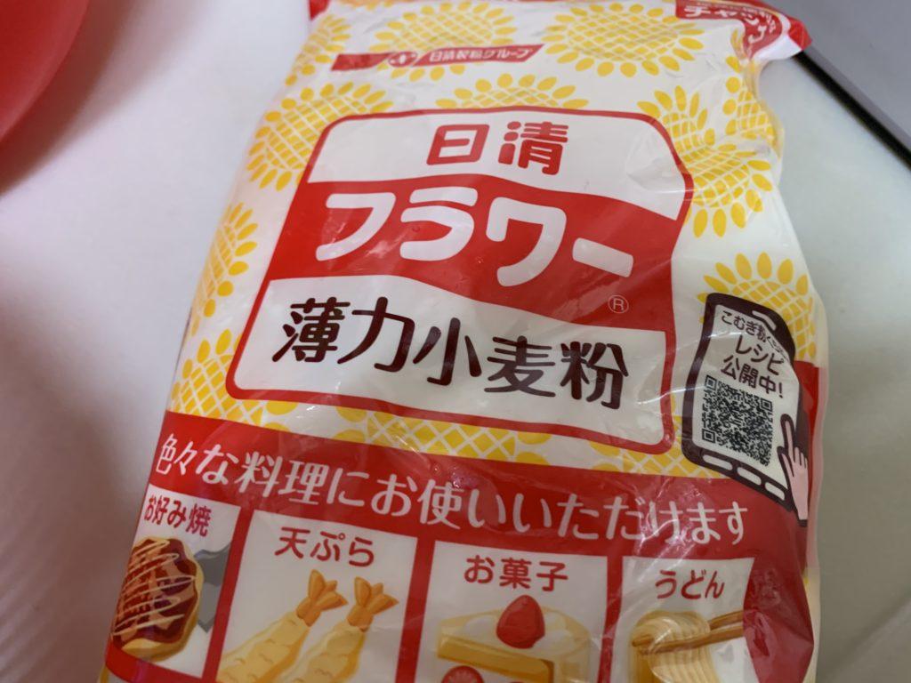 台所に置いた薄力小麦粉