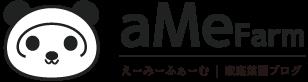 aMeFarm(えーみーふぁーむ) | 家庭菜園 ブログ